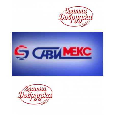 Савимекс